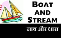 Boat and Stream