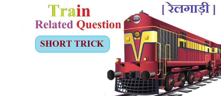 train-related-questions